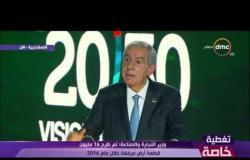 """وزير التجارة والصناعة """" نعمل على عدة محاور ضمن رؤية مصر 2030 لتطوير قطاع الصناعة """" مؤتمر  الشباب"""