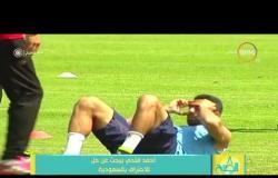 8 الصبح - تعرف على أهم  أخبار الرياضة .....
