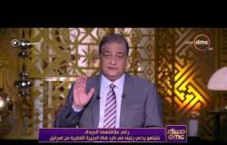 مساء dmc - حلقة الخميس 27-7-2017 مع الإعلامي أسامة كمال ولقاء مع محافظ بني سويف