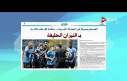 صباحك عربي - البطولة العربية في عيون الصحافة المصرية - الاثنين 7 أغسطس 2017 .. أحمد عبدالباسط