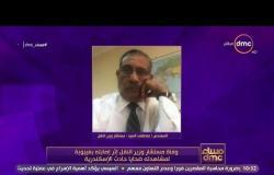 مساء dmc - وفاة مستشار وزير النقل إثر إصابته بغيبوبة لمشاهدته ضحايا حادث الإسكندرية