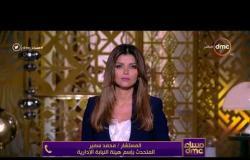 مساء dmc - حبس سائقي قطاري الإسكندرية ومساعديهما 15 يومآ