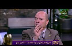 مساء dmc - النائب / أحمد سميح : أطالب بتعديل سن زواج الفتيات من 16 سنة إلى 18 سنة