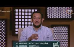 لعلهم يفقهون - الشيخ رمضان عبد المعز: نصيحة للشباب اللي بتصلي في البيت