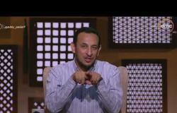 لعلهم يفقهون - الشيخ رمضان عبد المعز: ازاي تتغلب على الشيطان