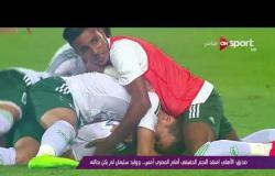 ملاعب ONsport - لقاء خاص مع محمد صديق لاعب الأهلى السابق وحديث عن نهائى كأس مصر