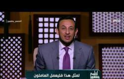 الشيخ رمضان عبد المعز يوضح الأشياء التي يمحي بها الله الخطايا ويرفع به الدرجات