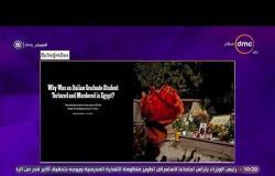 """مساء dmc - الخارجية : ايطاليا نفت ما ذكرته النيويورك تايمز عن تورط الأمن المصري في قتل """"ريجيني"""""""