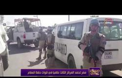 مساء dmc - مصر تحصد المركز الثالث عالميا في قوات حفظ السلام