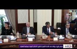 الأخبار - مجلس الوزراء يوافق على اللائحة التنفيذية لقانون الإستثمار الموحد بصيغتها
