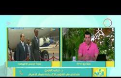 8 الصبح - تعليق د/أماني الطويل على نتائج زيارة الرئيس السيسى لقارة أفريقيا