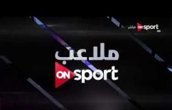 ملاعب ONsport - جولة فى أبرز أخبار السوشيال ميديا - الخميس 17 أغسطس 2017
