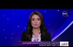 الأخبار - اجتماع لوزراء خارجية مصر والأردن وفلسطين بالقاهرة السبت لبحث تطورات القضية الفلسطينية