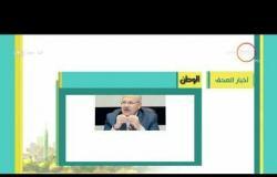 8 الصبح - أهم وأبرز العناوين والمانشيتات للأخبار التى تصدرت الصحف المصرية اليوم