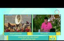 8 الصبح - تفاصيل الجولة الإفريقية للرئيس السيسى لأربع دول لرسم طريق عودة مصر للقارة