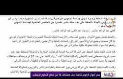 الأخبار - حصر أموال الإخوان تتحفظ على ممتلكات 16 من عناصر التنظيم الإرهابي