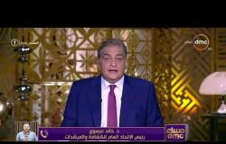 """مساء dmc - تقرير ... """" مصر تفوز بتنظيم مؤتمر الكشافة العالمي في 2020 """""""