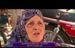 مساء dmc - الحاجه رضا .. سيدة تعمل ماسحة أحذية رغم بلوغها الـ 65 عاما