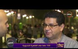 مساء dmc - مرور 150 عاما على القاهرة الخديوية
