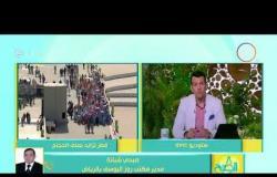 8 الصبح - قطر تتهم السعودية بمنع الحجاج القطريين .. والسعودية تحبط محاولة قطر للمزايدة بقضية الحجاج
