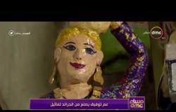 مساء dmc - توفيق عبد الملاك يحول أوراق الجرائد إلى تماثيل