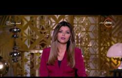 مساء  - dmc مع إيمان الحصري - حلقة الأحد 20-8-2017 - ( لقاء مع سمر فودة ابنة المفكر فرج فودة )