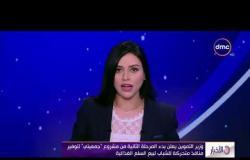 """الأخبار - وزير التموين يعلن بدء المرحلة الثانية من مشروع """"جمعيتي"""" لتوفير منافذ متحركة لبيع السلع"""