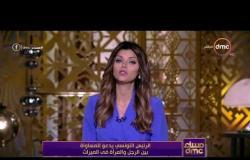مساء dmc - الرئيس التونسي يدعو للمساواة بين الرجل والمرأة في الميراث