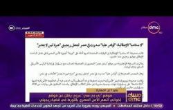 """مساء dmc - """"بي بي سي"""" عربي ينقل عن موقع إخواني اتهم الأمن المصري بالتورط في قضية ريجيني"""