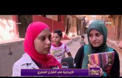 مساء dmc - تقرير .. الإيجابية في الشارع المصري
