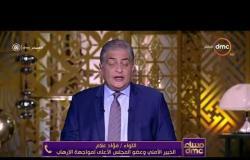 مساء dmc - فؤاد علام: قرارات المجلس الأعلى لمواجهة الإرهاب ستصدر بتوقيع من الرئيس السيسي نفسه