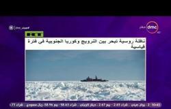 مساء dmc - روسيا اليوم: ناقلة روسية تبحر بين النرويج وكوريا الجنوبية في فترة قياسية