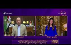 مساءdmc  -  محافظ المنوفية : سيتم متابعة مشاكل مياة الشرب في قرية بي العرب في المنوفية بدءاً من الغد