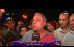 """مساءdmc   - كاميرا مساء dmc  ترصد الأجواء بشارع """" الفجالة """" قبل العام الدراسي الجديد"""
