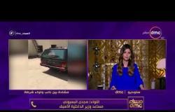 مساءdmc  - مجدي البسيوني :هناك العديد من علامات الإستفهام حول مشاجرة النائب حمزة واللواء عادل مخيمر