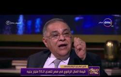 مساء dmc - الأمين العام لبيت الزكاة : قيمة المال الزكوي في مصر تتعدى الـ 55 مليار جنيه