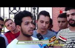 مساء المونديال - حركة بيع تذاكر مباراة مصر وأوغندا