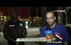 خاص روسيا 2018 - باسينا المدير الفني لمنتخب أوغندا في تصريحات خاصة لـ ON Sport