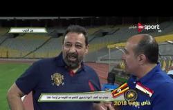 خاص روسيا 2018 - لقاء خاص مع البلدوزر ك. مجدي عبدالغني من داخل معسكر المنتخب ببرج العرب