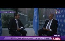 """تعليق السفير ماجد عبد الفتاح على كلمة دونالد ترامب """" يعبر عن أرآه بمنتهى الصراحة """"..#تغطية_خاصة"""