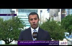 الأخبار - الرئيس السيسي يلقي اليوم بيان مصر أمام الجمعية العامة للأمم المتحدة