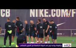 الأخبار - برشلونة يواجه إيبار في الجولة الخامسة من الدوري الاسباني