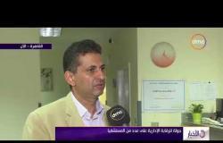 الأخبار - جولة للرقابة الإدارية على عدد من المستشفيات للتأكد من مستوى الخدمات المقدمة للمواطنين