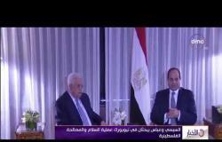 الأخبار - السيسي القضية الفلسطينية ستظل لها الأولوية في سياسة مصر الخارجية