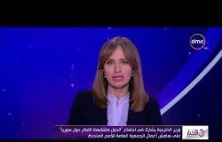 """الأخبار - وزير الخارجية يشارك في اجتماع """" الدول متشابهة الفكر حول سوريا """""""