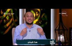"""لعلهم يفقهون - حلقة الثلاثاء 19-9-2017 الشيخ خالد الجندي و رمضان عبد المعز """" هذا شيخي """""""