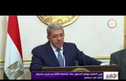 الأخبار - وزير المالية يتوقع الحصول على الدفعة الثالثة من قرض صندوق النقد في ديسمبر