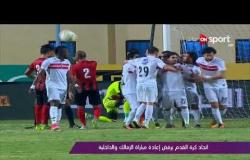 ملاعب ONsport - اتحاد الكرة يرفض إعادة مباراة الزمالك والداخلية