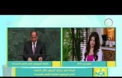 """8 الصبح -  تعليق الكاتب / عبد القادر شهيب : على كلمة السيسي """" على البشرية أن تستعيد جوهر إنسانيتها"""