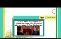 8 الصبح - أهم وآخر أخبار الصحف المصرية اليوم